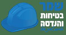 שמר בטיחות והנדסה - לוגו